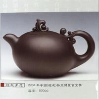 Чайник с Каллиграфией