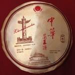 Чай Пуэр Бай Хао Е Шэн Я Бао Гу Шу Чжун Хуа Чха Ван Бин '07 №1300