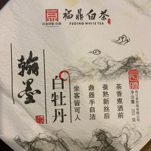 Чай Бай Му Дань Да Бай Хао Бин '16 №1800