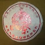 Да Хун Пао Бин '10 №600