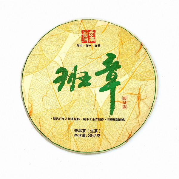 Чай Пуэр Шэн Бан Чжан Бин '18 №200
