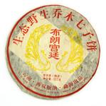 Пуэр Шу Бу Лан Шань Гун Тин Бин '14 №280
