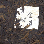 Пуэр Шу Гу Шу Цзинь Я Бин ' №200
