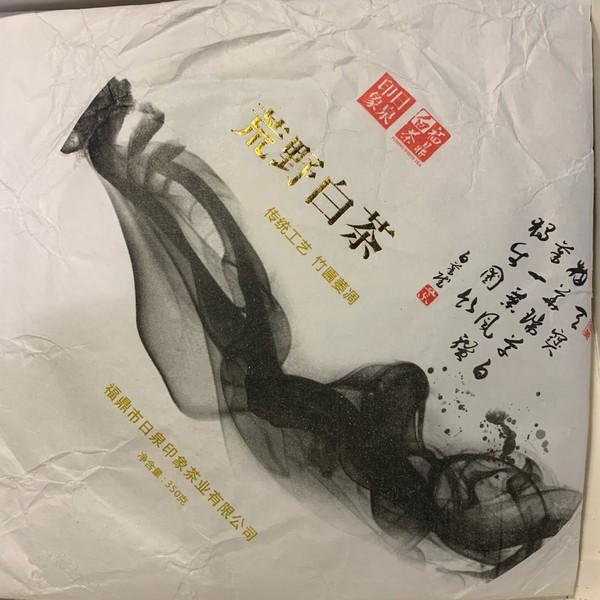 Чай Бай Му Дань Хуан Е Бин '17 №3600