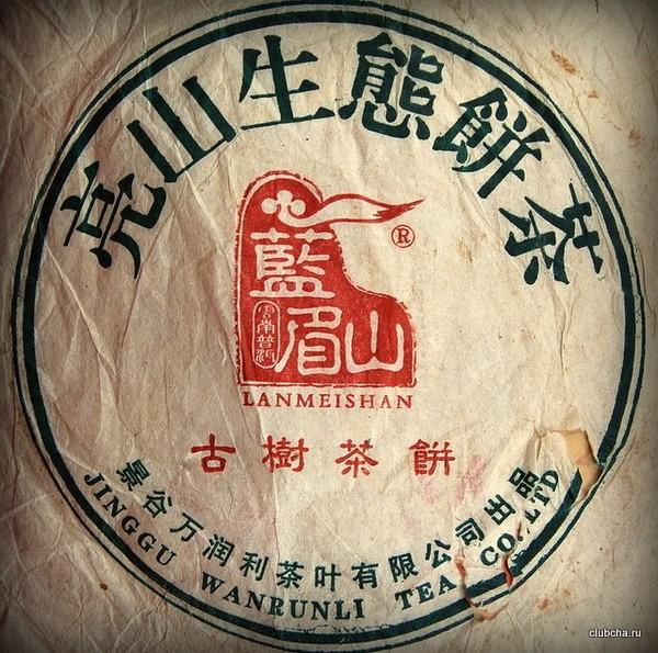 Пуэр Шэн Лан Мэй Шань Гу Шу Ча Бин '04 №3000