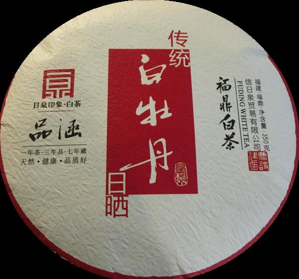 Чай Бай Му Дань Да Бай Хао Сьен Е '15 №2400