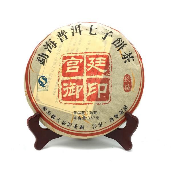 Чай Пуэр Шу Гун Тин Юй Ин Бин '13 №240
