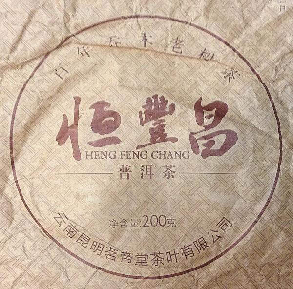 Чай Пуэр Шэн Бай Ньен Цяо Му Лао Шу Ча Бин '10 №500