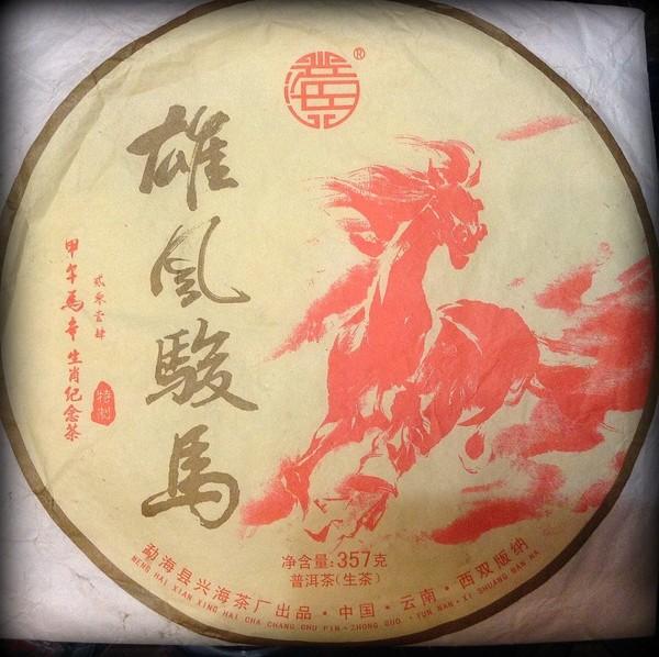 Чай Пуэр Шэн Мэн Хай Сьен Cин Хай Ма Ньен Бин '13 №300
