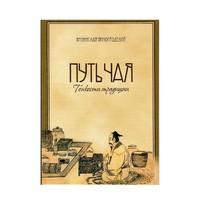 """Книга """"Путь чая. Тонкости традиции"""". Бронислав Виногродский"""