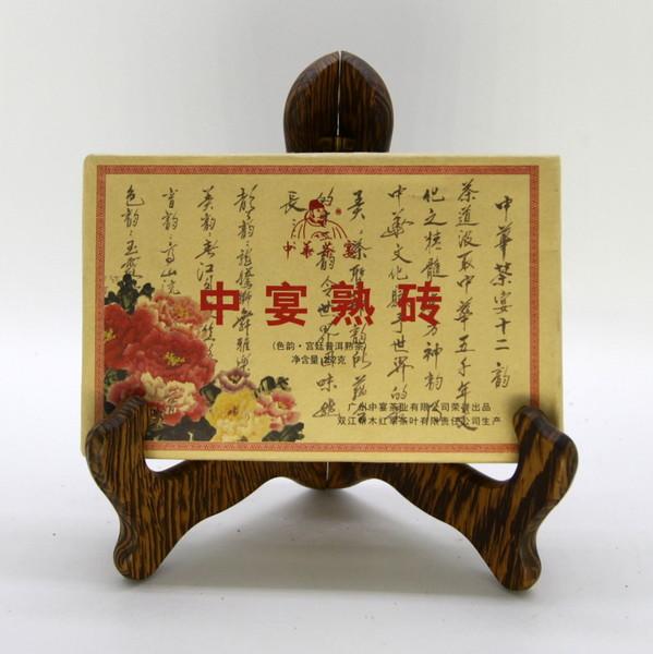 Чай Пуэр Шу Чжун Ян Шу Чжуань '16 №240
