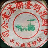 Пуэр Шу Да Е '93 №3600