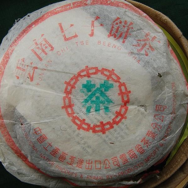 Пуэр Шу Лань Инь Гун Тин Бин '00 №3000