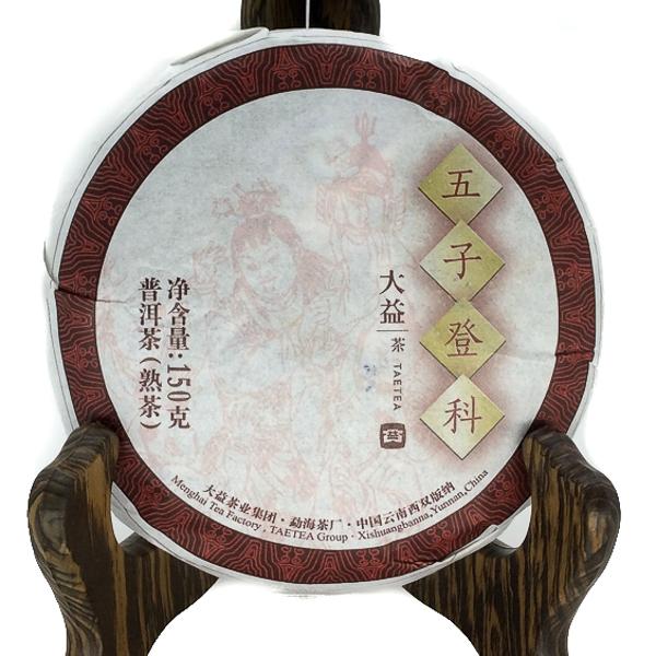 Чай Пуэр Шу У Цзы Бин '18 №480