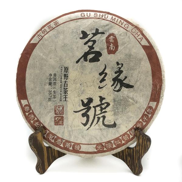Чай Пуэр Шэн Мин Юань Хао Чунь Тоу Бин '17 №200