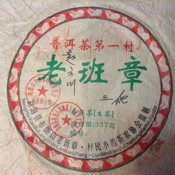 Чай Пуэр Шэн Лао Бань Чжан Бин '10 №500