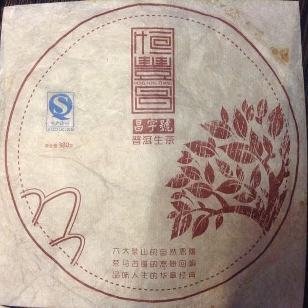 Чай Пуэр Шэн Чан Цзы Хао Бин '11 №900