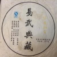 Пуэр Шэн И У Дьен Цзан Бин '09 №600