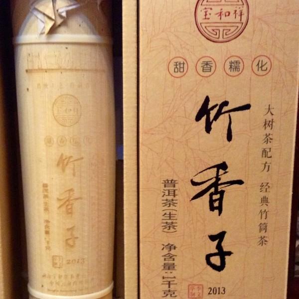 Чай Пуэр Шэн Чжу Сян Цзы Тун '13 №480