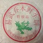 Чай Пуэр Шэн Тэ Цзи Пинь Бин '05 №1800