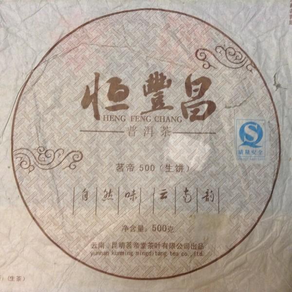 Чай Пуэр Шэн Мин Ди Бин '10 №1000