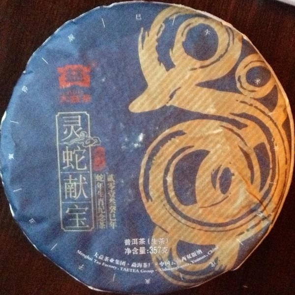 Чай Пуэр Шэн Линь Шэ Сьен Бао Бин '13 №1300