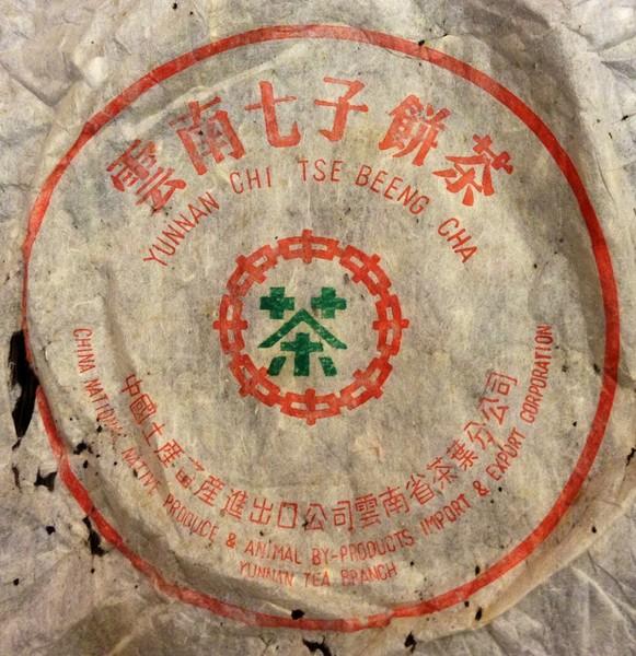 Чай Пуэр Шу Чжун Ча Бин '96 №1000