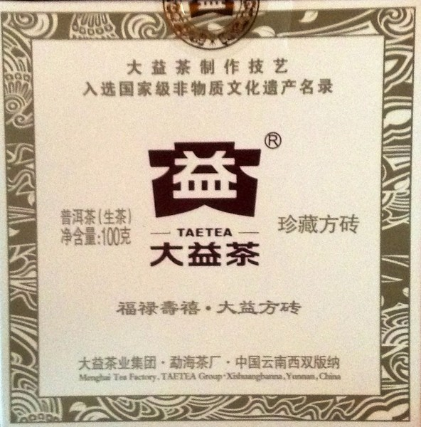 Чай Пуэр Шэн Джен Цхан Фан '11 №800