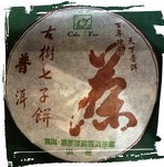 Пуэр Бай Хао Гу Шу Я Бао Бин '05 №2400