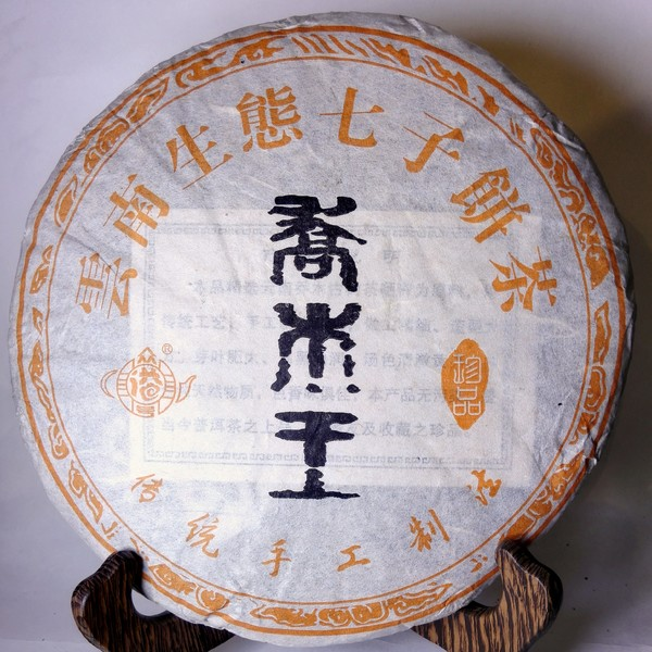 Чай Пуэр Шэн Чжун И Хао Син Ча Бин '15 №800