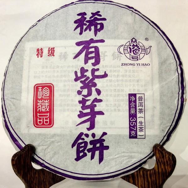 Чай Пуэр Шэн Цзы Я Бин '16 №300