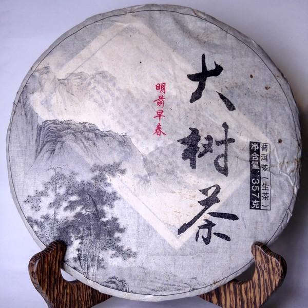 Чай Пуэр Шэн Да Шу Ча '15 №300