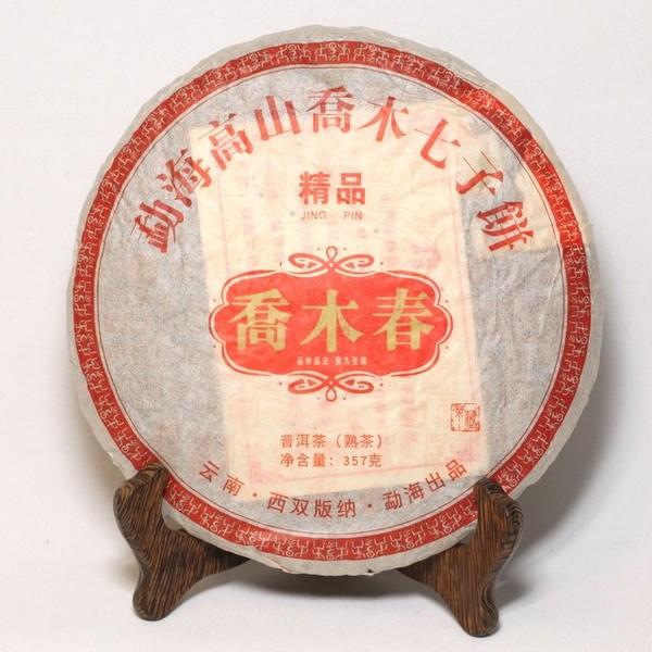 Пуэр Шу Чжа Цзун Бин'13 №150