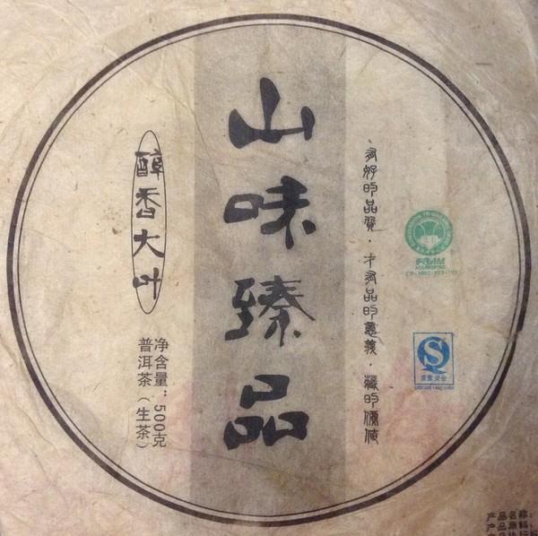 Пуэр Шэн Чунь Чунь Да Е Бин '09  №3000