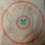 Пуэр Шэн Шуэй Лань Инь Чжун Ча Бин '97 №6000
