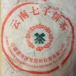 Пуэр Шэн Чжун Ча Бин '01 №6000