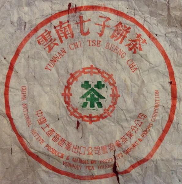 Чай Пуэр Шэн Чжун Ча Люй Инь Бин '02 №1000