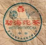 Пуэр Шэн Цзинь Хао Лао Шу Туо Чха '03 №3200