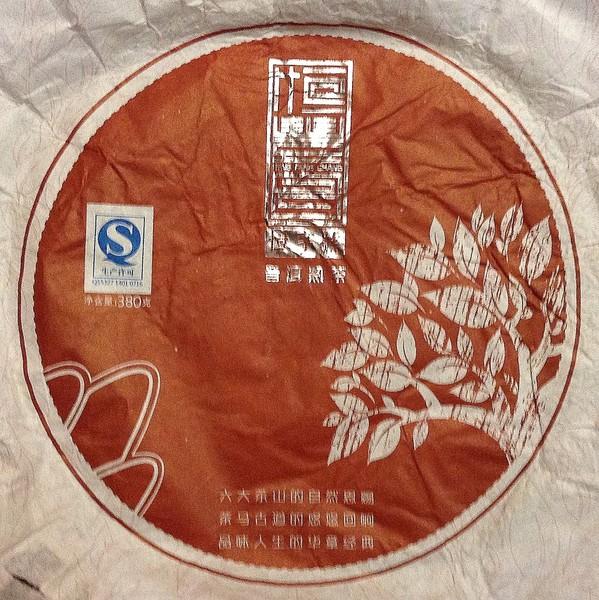 Чай Пуэр Шу Хэн Цзы Хао Кунь Мин Бин '11 №1200