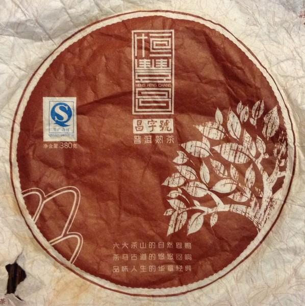 Чай Пуэр Шу Чхан Цзы Хао Кунь Мин Бин '11 №1200