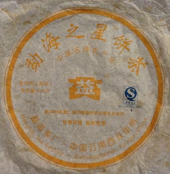 Чай Пуэр Шу Да И Мэн Хай Чжи Син Бин '07 №600