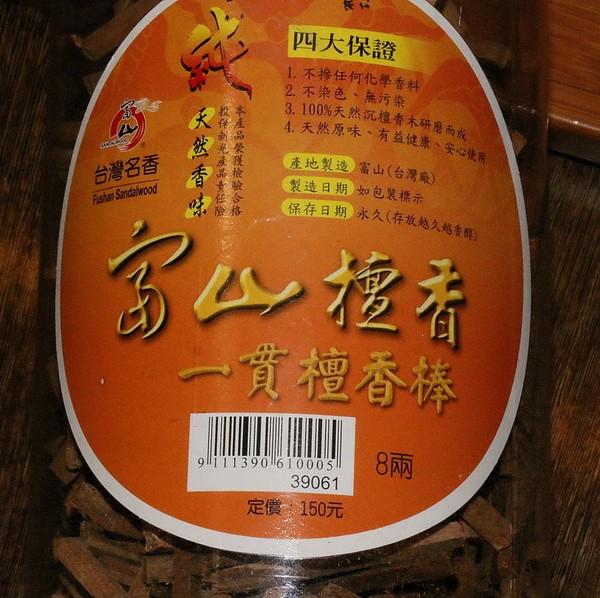 Лао Шань Тхан Сян, сандал, 39061