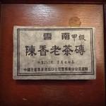 Чай Пуэр Шу Цзин Май Гу Шу Чхэн Сян Лао Чха Чжуань `90 №1600