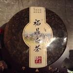 Фу Дин Гао Шань Бай Чха '14 №600