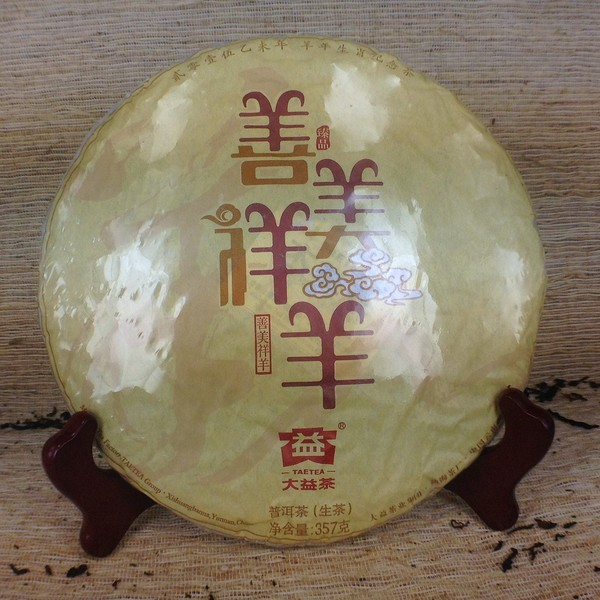 Чай Пуэр Шэн Шань Мэй Сян Ян Бин '15 №600