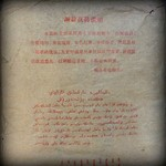 Хэй Ча Фу Чха '91 №1200