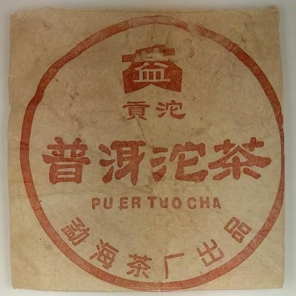 Пуэр Шу Мэн Хай Гун Тхуо Чха '03 №2600