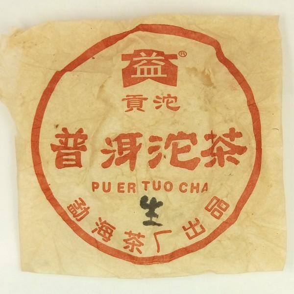 Пуэр Шэн Мэн Хай Гун Тхуо Чха '03 №2600