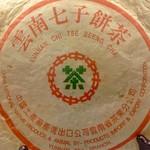 Пуэр Шу Люй Инь Бин '99 №1000