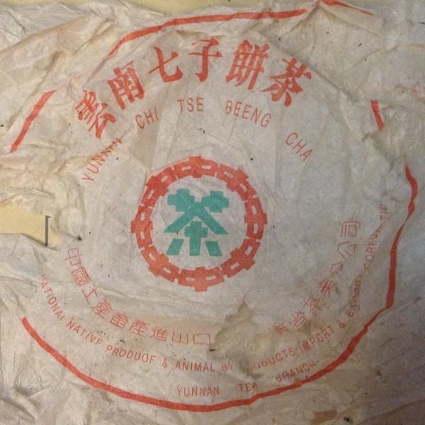 Пуэр Шэн Бин '96 №1350